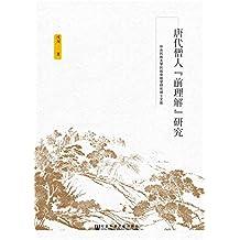 """唐代僧人""""前理解""""研究 (中央民族大学民族宗教学研究博士文库)"""