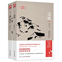 边城+湘行散记(修订版)(套装共2册)