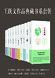 王跃文作品典藏书系套装(共10本)