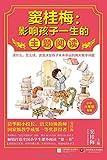 竇桂梅:影響孩子一生的主題閱讀(小學六年級專用)