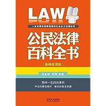 公民法律百科全书:案例应用版