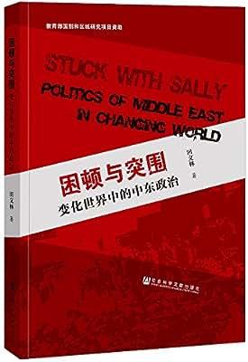 困顿与突围:变化世界中的中东政治.pdf