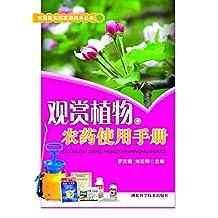 观赏植物农药使用手册 (常用新农药实用技术丛书)