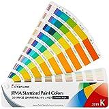 日本涂料工业会 色板本 涂料用标准色 2019年 K版 口袋版