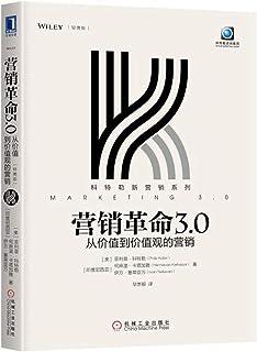 营销革命3.0:从价值到价值观的营销(轻携版) (科特勒新营销系列)
