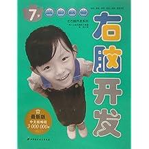 系统开发左右脑智力和潜能第一书:右脑开发(7岁)(封面随机)