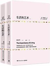 生活的艺术(英汉对照)(珍藏版)(套装共2册)