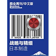 商业周刊/中文版:战略与精细:日本制造