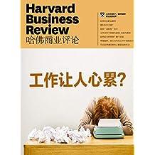 工作让人心累?(《哈佛商业评论》微管理系列)