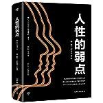 人性的弱点(2019全新修订版,未删节原版全译本)