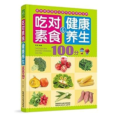 吃对素食健康养生100分.pdf