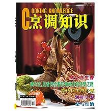 烹调知识 月刊 2017年12期