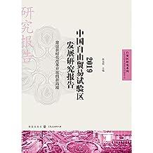 2019中国自由贸易试验区发展研究报告——建设新时代改革开放的新高地 (自贸区研究系列)