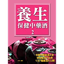 養生保健中藥酒(2)(增修版) (Traditional Chinese Edition)