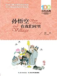 百年百部中國兒童文學經典書系·孫悟空在我們村里