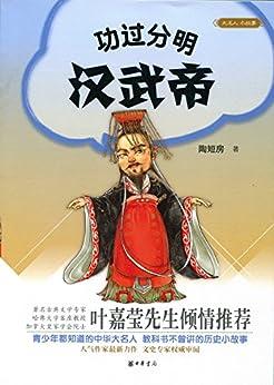 """""""功过分明汉武帝--大名人小故事 (中华书局出品)"""",作者:[陶短房著]"""