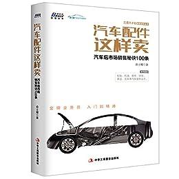 """""""汽车配件这样卖:汽车后市场销售秘诀100条 (博瑞森管理丛书)"""",作者:[俞士耀]"""