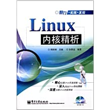 魅力·实践·发现:Linux内核精析(附光盘)
