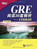 新东方·GRE阅读36套解析:文章结构分析