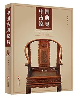 中国古典家具.pdf