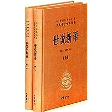 世说新语(套装共2册)