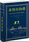 基督山伯爵(英文全本) (English Edition)