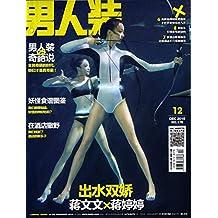 男人装 杂志 2018年12月总第176期 出水双娇 蒋文文/蒋婷婷