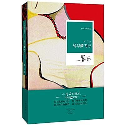 名家名作·小说家的散文:鸟与梦飞行.pdf