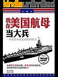 我在美国航母当大兵