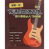 吉他教程 挥洒自如弹吉他 即兴弹奏从入门到精通