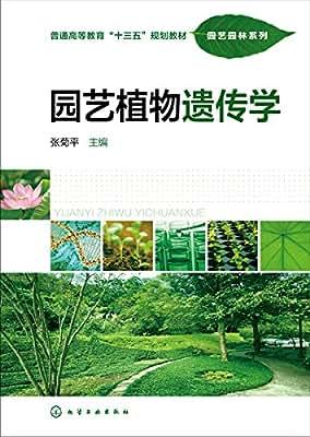 园艺植物遗传学.pdf