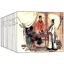 中国历史人物故事(锦盒装连环画)(套装共20册)