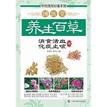 国医堂养生百草:消食活血、化痰止咳篇