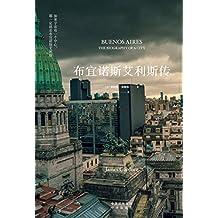 """布宜诺斯艾利斯传(建投书局策划出品:""""如果宇宙有一个中心,那一定就是布宜诺斯艾利斯。""""一部关于布宜诺斯艾利斯的城市历史传记,展现孕育伟大作家博尔赫斯的神奇城市的发展历史)"""