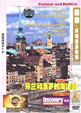 探索•环球旅游指南:芬兰和波罗的海诸国(DVD)