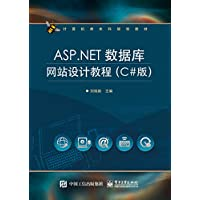ASP.NET数据库网站设计教程(C#版)