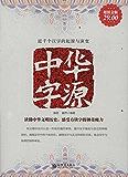 中华字源(超值金版) (家庭珍藏经典畅销书系)