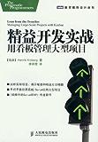 精益开发实战:用看板管理大型项目 (图灵程序设计丛书 16)