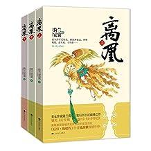 离凰(套装共3册)(流潋紫作序力荐,媲美《后宫·甄嬛传》《步步惊心》)
