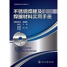 不锈钢焊接及焊接材料实用手册