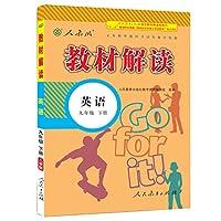(2017年春)义务教育教科书同步教学资源·教材解读:英语(九年级下册)(人教版)