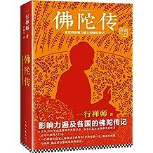 佛陀传(读客熊猫君出品。享誉海内外的佛学大师一行禅师经典作品。)