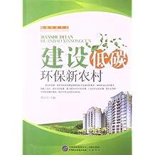 低碳环保书系:建设低碳环保新农村