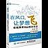 在风口,让梦想飞:在线教育App创业日记 (脉脉好书系列)