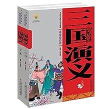 中国古典文学名著:三国演义(套装上下册)