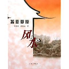 中国民居风水[平装]~孙景浩 (作者), 孙德元 (作者)