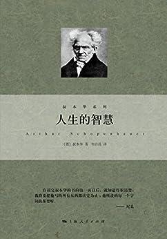 """""""人生的智慧 (叔本华系列)"""",作者:[叔本华]"""