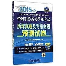天合教育·(2015)全国专业技术人员职称英语等级考试用书系列:全国职称英语等级考试历年真题及专家命题预测试卷(理工类A级)