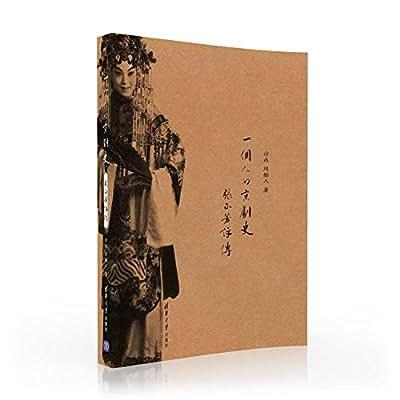 一个人的京剧史:张正芳评传.pdf