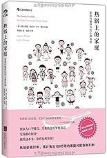 热锅上的家庭:家庭问题背后的心理真相